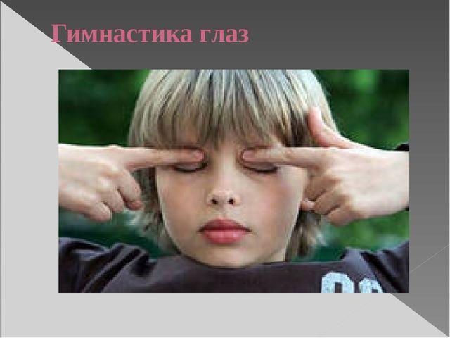Гимнастика глаз