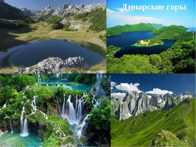 Динарские горы Динарские горы