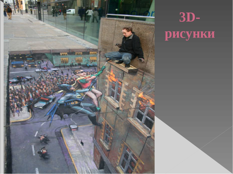 3D-рисунки