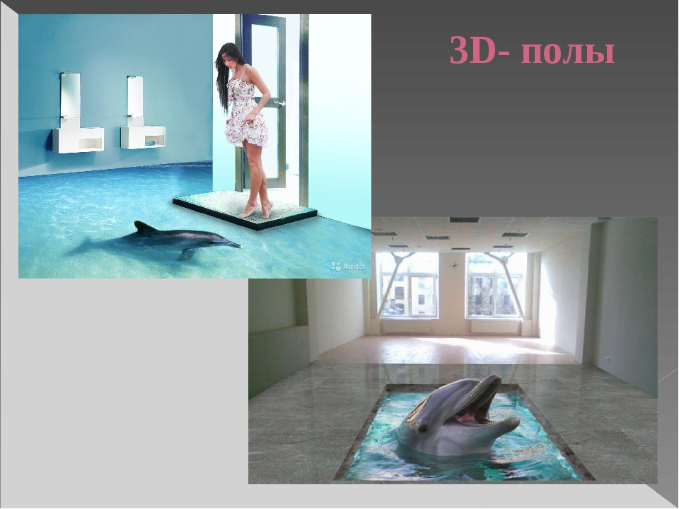 3D- полы