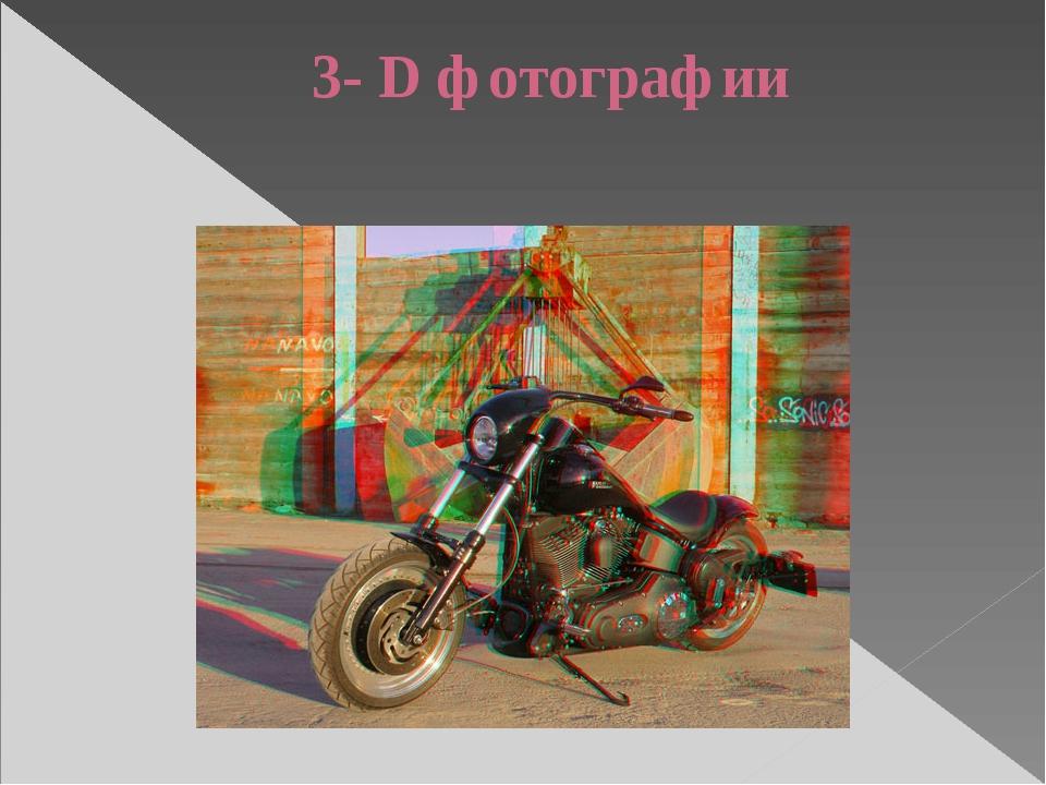 3- D фотографии