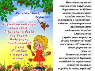 На сучасному етапі становлення української державності побудова нового грома