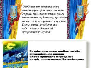 Особливістю вивчення мов і літератур національних меншин України має стати в