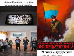 Бій під Крутами —героїчна сторінка історії України. 29 січня в Урзуфській шко