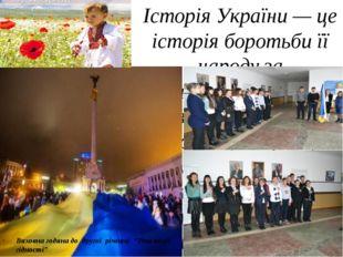 Історія України — це історія боротьби її народу за незалежність. «Революція г