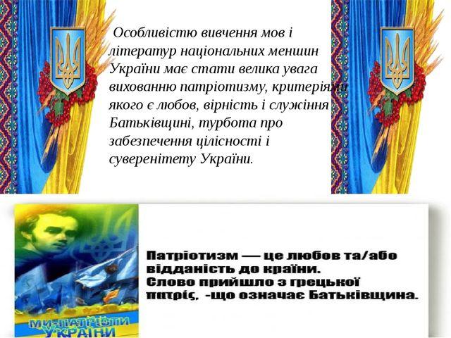Особливістю вивчення мов і літератур національних меншин України має стати в...