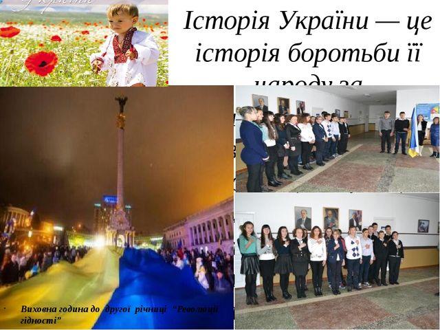 Історія України — це історія боротьби її народу за незалежність. «Революція г...