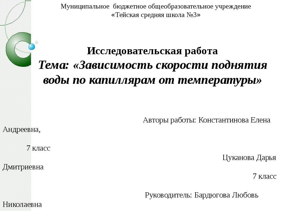Авторы работы: Константинова Елена Андреевна, 7 класс Цуканова Дарья Дмитрие...