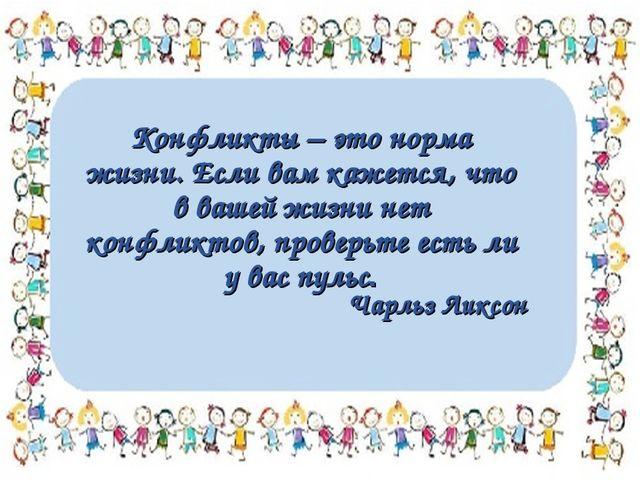 Конфликты – это норма жизни. Если вам кажется, что в вашей жизни нет конфликт...