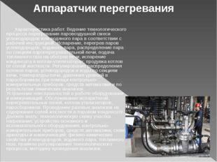 Характеристика работ. Ведение технологического процесса перегревания паровоз