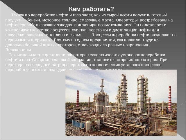Кем работать? Техник по переработке нефти и газа знает, как из сырой нефти по...