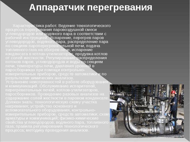 Характеристика работ. Ведение технологического процесса перегревания паровоз...