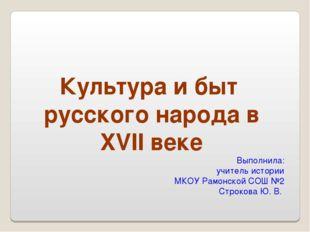 Культура и быт русского народа в XVII веке Выполнила: учитель истории МКОУ Ра