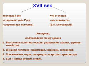 XVII век последний век XVII столетие -- «старозаветной» Руси «век новшеств».