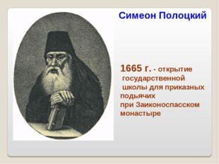 Симеон Полоцкий 1665 г. - открытие государственной школы для приказных подьяч