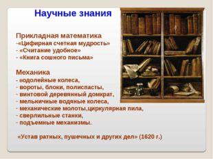 Научные знания Прикладная математика «Цифирная счетная мудрость» «Считание уд