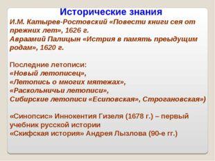 Исторические знания И.М. Катырев-Ростовский «Повести книги сея от прежних ле