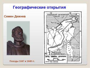 Географические открытия Семен Дежнев Походы 1647 и 1648 гг.