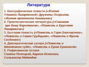 Литература Биографические повести («Житие Улиании Лазаревской» Дружины Осорьи