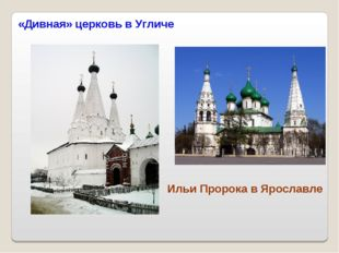 «Дивная» церковь в Угличе Ильи Пророка в Ярославле
