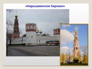 «Нарышкинское барокко»