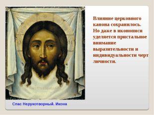 Спас Нерукотворный. Икона Влияние церковного канона сохранилось. Но даже в ик
