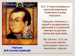 Парсуна М.В.Скопин-Шуйский В н. 17 века впервые в русской живописи появляется