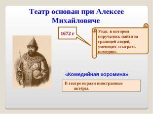 1672 г «Комедийная хоромина» В театре играли иностранные актёры. Указ, в кото
