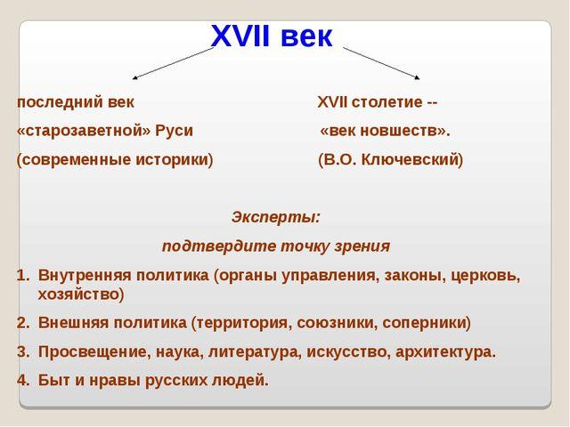 XVII век последний век XVII столетие -- «старозаветной» Руси «век новшеств»....