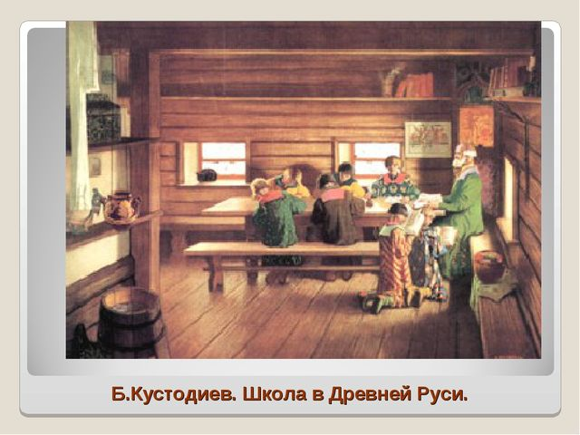 Б.Кустодиев. Школа в Древней Руси.