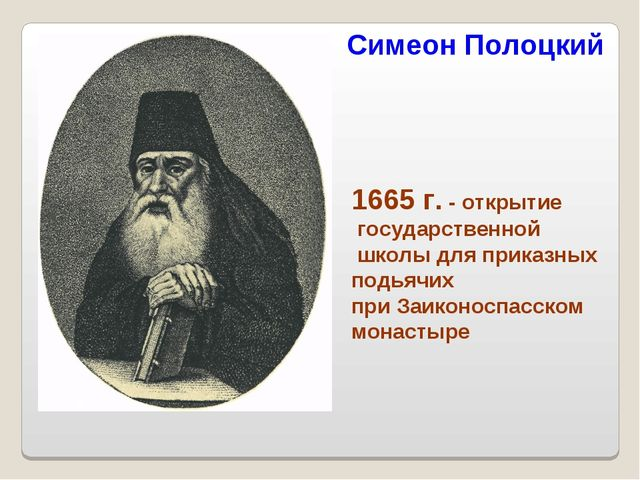 Симеон Полоцкий 1665 г. - открытие государственной школы для приказных подьяч...