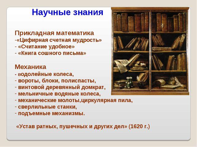 Научные знания Прикладная математика «Цифирная счетная мудрость» «Считание уд...