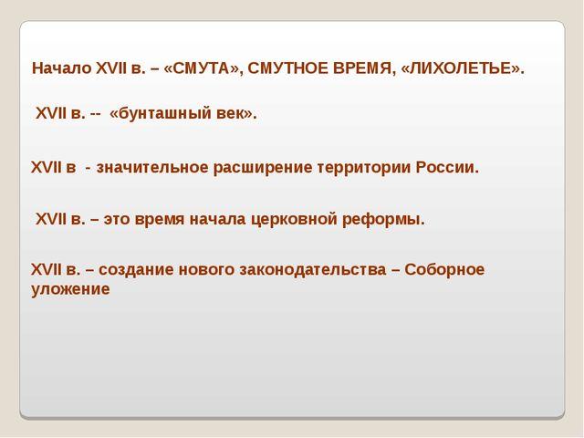 Начало XVII в. – «СМУТА», СМУТНОЕ ВРЕМЯ, «ЛИХОЛЕТЬЕ». XVII в. -- «бунташный...