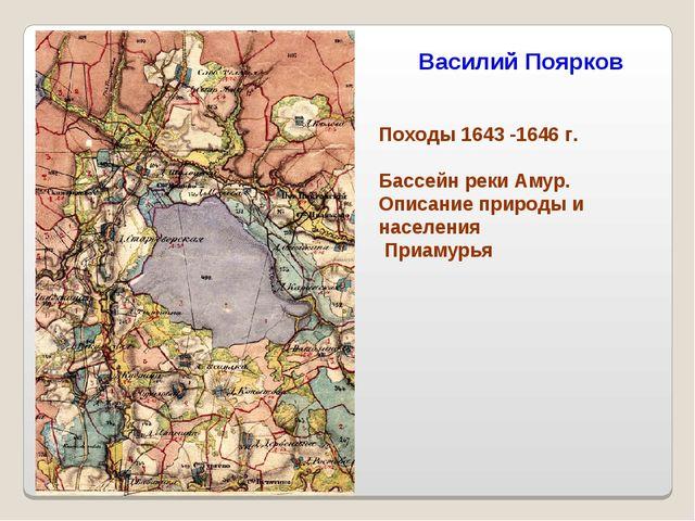 Василий Поярков Походы 1643 -1646 г. Бассейн реки Амур. Описание природы и на...