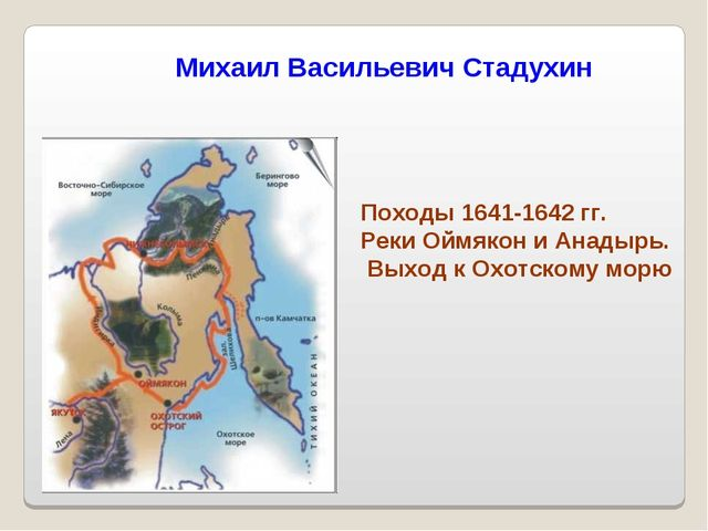 Михаил Васильевич Стадухин Походы 1641-1642 гг. Реки Оймякон и Анадырь. Выход...