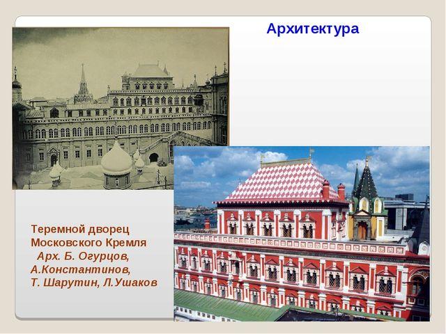 Архитектура Теремной дворец Московского Кремля Арх. Б. Огурцов, А.Константино...