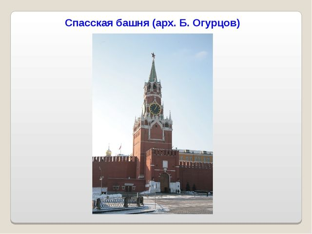 Спасская башня (арх. Б. Огурцов)