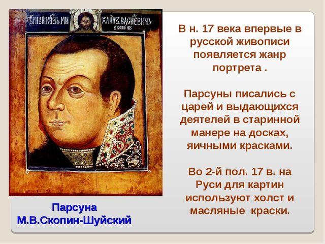 Парсуна М.В.Скопин-Шуйский В н. 17 века впервые в русской живописи появляется...