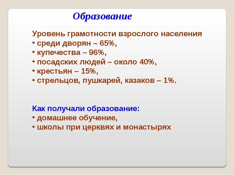 Образование Уровень грамотности взрослого населения среди дворян – 65%, купеч...
