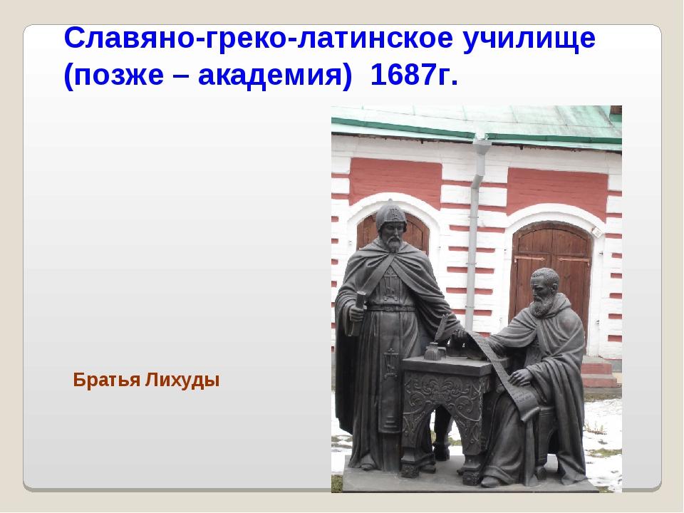 Славяно-греко-латинское училище (позже – академия) 1687г. Братья Лихуды