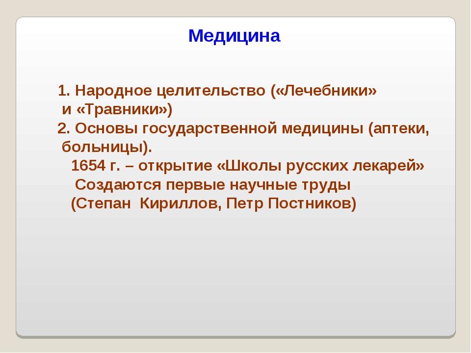Медицина Народное целительство («Лечебники» и «Травники») 2. Основы государст...