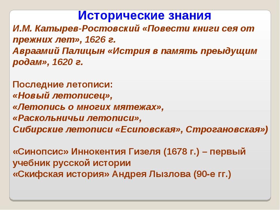Исторические знания И.М. Катырев-Ростовский «Повести книги сея от прежних ле...
