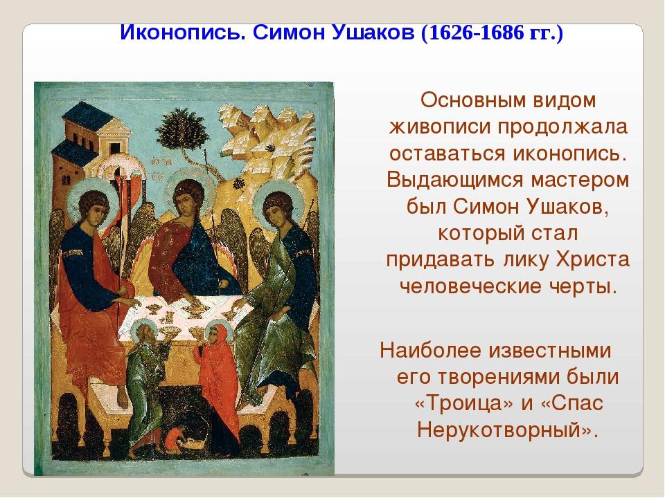 Иконопись. Симон Ушаков (1626-1686 гг.) Основным видом живописи продолжала ос...