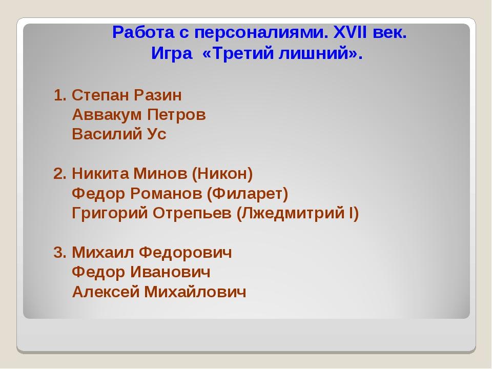 Работа с персоналиями. XVII век. Игра «Третий лишний». 1. Степан Разин Авваку...
