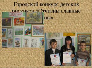 Городской конкурс детских рисунков «Отчизны славные сыны».