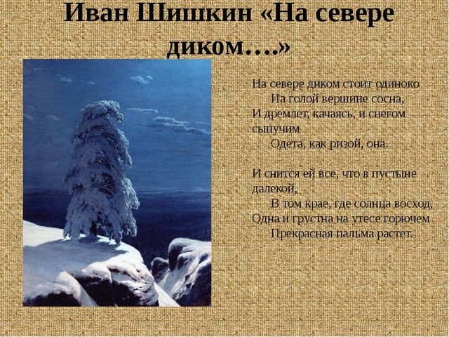 Иван Шишкин «На севере диком….» На севере диком стоит одиноко  На голой...