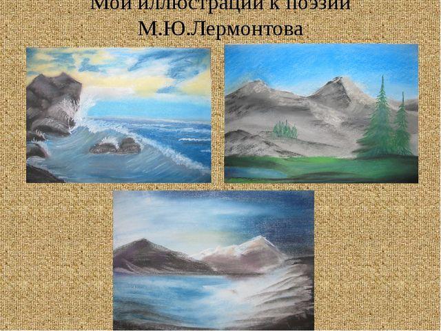 Мои иллюстрации к поэзии М.Ю.Лермонтова