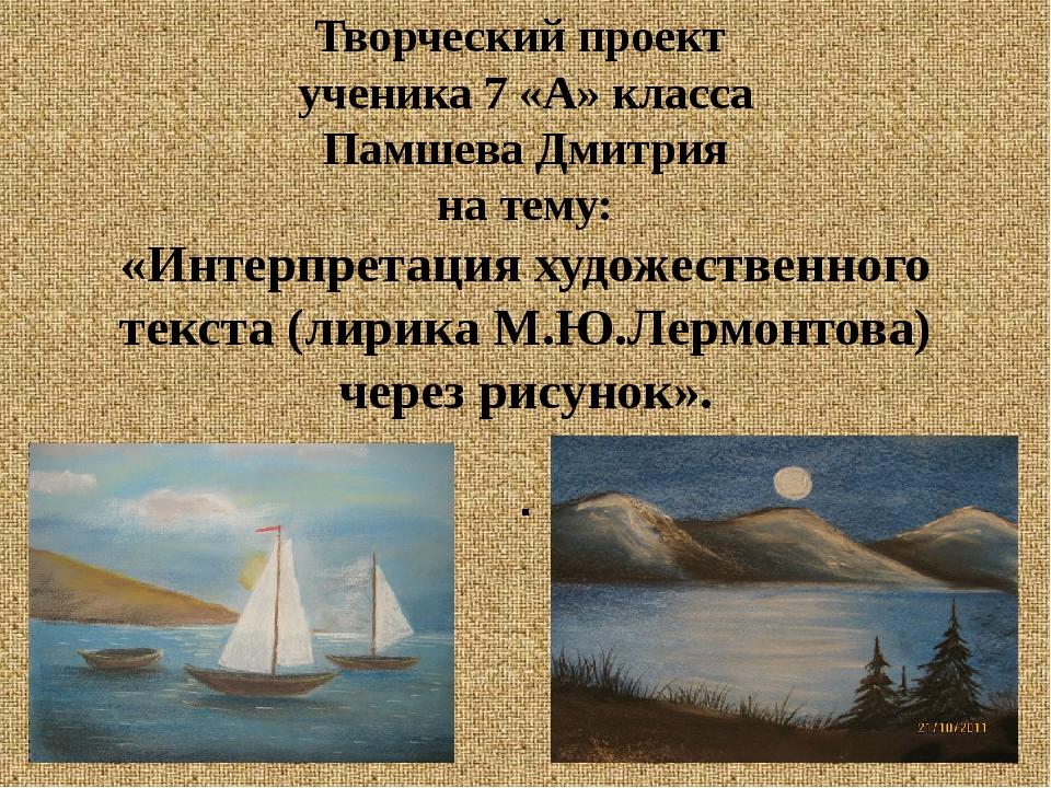 Творческий проект ученика 7 «А» класса Памшева Дмитрия на тему: «Интерпретаци...