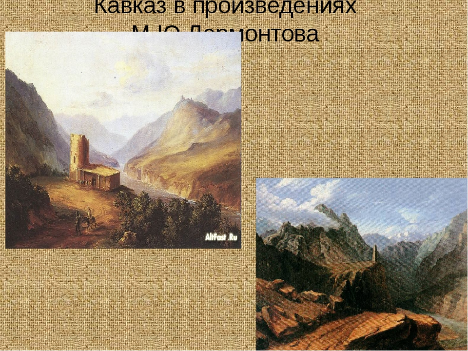 Кавказ в произведениях М.Ю.Лермонтова