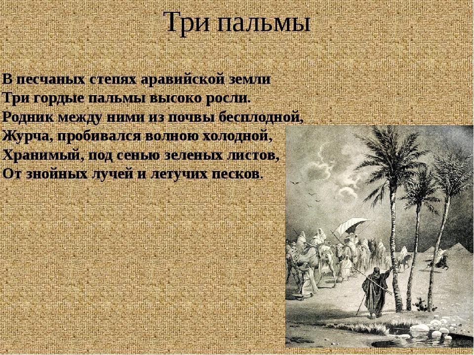 Три пальмы В песчаных степях аравийской земли Три гордые пальмы высоко росли....
